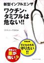 【楽天ブックスならいつでも送料無料】新型インフルエンザワクチン・タミフルは危ない!! [ ワ...
