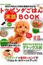 【送料無料】トッピングごはん実践BOOK