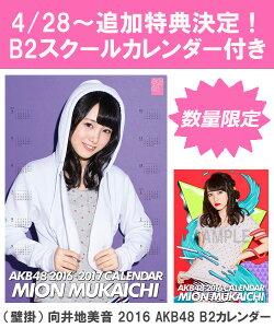 (壁掛) 向井地美音 2016 AKB48 B2カレンダー【生写真(2種類のうち1種をランダム…
