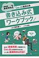 NHK基礎英語2Can-do総まとめ書き込み式ワークブック