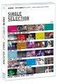 AKB48 2013 真夏のドームツアー〜まだまだ、やらなきゃいけないことがある〜[SINGLE SELECTION 2枚組Blu-ray]【Blu-ray】