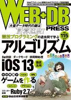 WEB+DB PRESS Vol.115