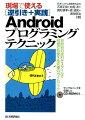 現場で使える「逆引き+実践」Androidプログラミングテクニック
