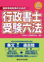 行政書士受験六法(平成31年対応版)