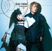 divine criminal TVアニメ「されど罪人は竜と踊る」オープニングテーマ (初回限定盤 CD+DVD)