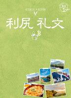 9784478821879 - 【北海道 利尻岳】神々しさと海。最北端の百名山。北麓野営場から利尻岳への道のり