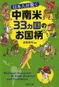 【楽天ブックスならいつでも送料無料】日本人が驚く中南米33カ国のお国柄 [ 造事務所 ]