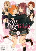『桜Trick(1)』の画像
