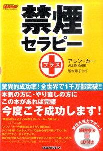 【楽天ブックスならいつでも送料無料】禁煙セラピー+ [ アレン・カー ]