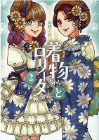 着物ちゃんとロリータちゃん(2)