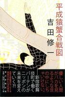 【バーゲン本】平成猿蟹合戦図