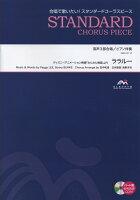 EME-C3110 合唱スタンダード 混声3部合唱/ピアノ伴奏 ララルー