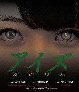 【楽天ブックスならいつでも送料無料】アイズ 【Blu-ray】 [ 伊藤万理華 ]