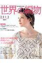 【送料無料】世界の編物(2013春夏号)
