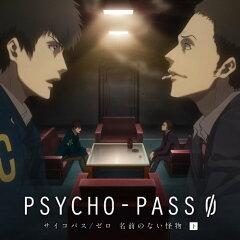 【送料無料】PSYCHO-PASS サイコパス/ゼロ 名前のない怪物 下巻(初回限定盤)
