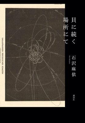 貝に続く場所にて  著:石沢麻依
