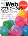 基礎からのWebアプリケーション開発入門 Webサーバを作りながら学ぶ (Software Design plusシリーズ) [ 前橋和弥 ]
