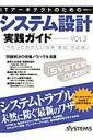 ITアーキテクトのためのシステム設計実践ガイド(vol.3) (日経BPムック) [ 日経systems編集部 ]
