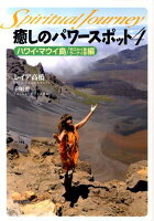 癒しのパワースポット(4(ハワイ・マウイ島/モロカイ)