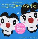 あかりおねえさんのニコニコへんなうた(2019) ([CD+テキスト])