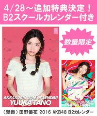 (壁掛) 田野優花 2016 AKB48 B2カレンダー【生写真(2種類のうち1種をランダム封…