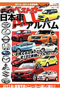 【楽天ブックスならいつでも送料無料】ベストカー日本車ALLアルバム(2012?2013年保存版)