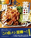 行列ができる定食屋菱田屋の男メシ! (ORANGE PAGE BOOKS) - 楽天ブックス