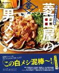 行列のできる定食屋 菱田屋の男メシ! (ORANGE PAGE BOOKS)