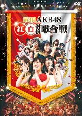 【楽天ブックスならいつでも送料無料】第3回 AKB48 紅白対抗歌合戦 [ AKB48 ]