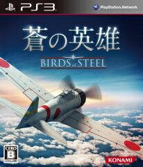 【楽天ブックスならいつでも送料無料】蒼の英雄 Birds of Steel PS3版