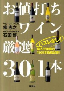 【送料無料】ハズレなし!!お値打ちワイン厳選301本