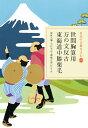 日本の古典をよむ(18) 世間胸算用・万の文反古・東海道中膝栗毛 [ 神保 五彌 ]