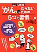 【送料無料】「がん」にならないための5つの習慣 [ 津金昌一郎 ]