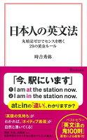日本人の英文法 丸暗記ゼロでセンスを磨く29の黄金ルール