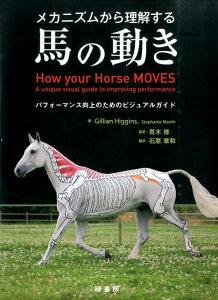 【楽天ブックスならいつでも送料無料】メカニズムから理解する馬の動き [ ジリアン・ヒギンス ]