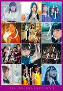 ALL MV COLLECTION2〜あの時の彼女たち〜 (初回仕様限定盤 4DVD)
