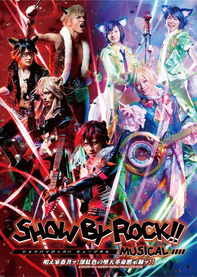 SHOW BY ROCK!! MUSICAL〜唱え家畜共ッ!深紅色の堕天革命黙示録ッ!!〜画像