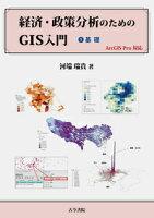 経済・政策分析のためのGIS入門 1:基礎