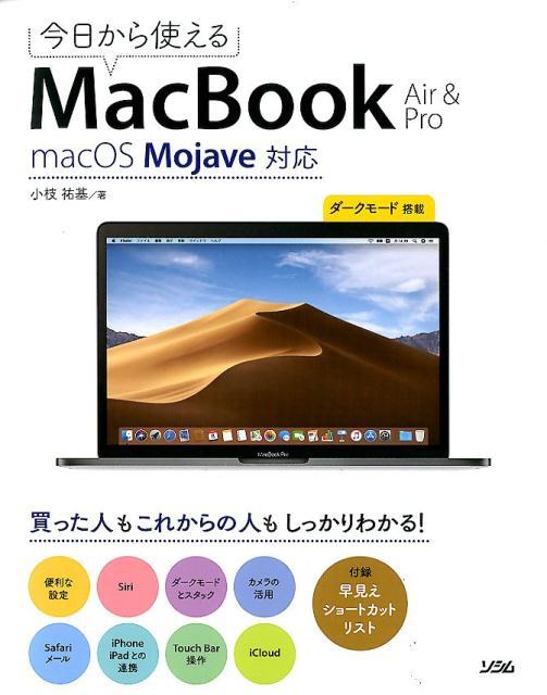 今日から使えるMacBook Air&Pro画像