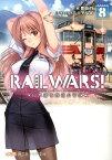 RAIL WARS!(8) 日本國有鉄道公安隊 (創芸社クリア文庫) [ 豊田巧 ]