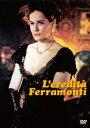 フェラモンティ家の遺産