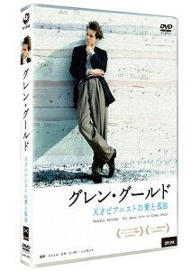 【楽天ブックスならいつでも送料無料】グレン・グールド 天才ピアニストの愛と孤独 [ グレン・...
