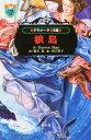 デモナータ 8 狼島 (小学館ファンタジー文庫) [ ダレン・シャン ]
