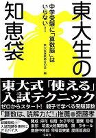 【バーゲン本】東大生の智恵袋