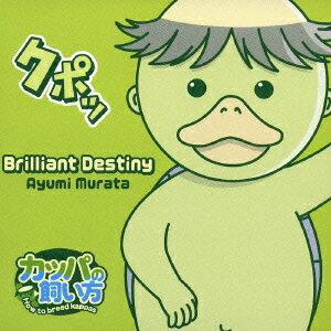 TVアニメ『カッパの飼い方』エンディング主題歌::Brilliant Destiny画像