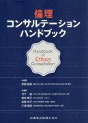 倫理コンサルテーション ハンドブック