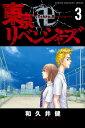 東京卍リベンジャーズ(3) (講談社コミックス) [ 和久井 健 ]