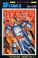 鉄人28号(5)