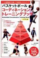 バスケットボールコーディネーション・トレーニングブック