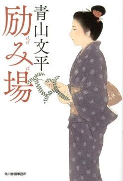 励み場 (ハルキ文庫 時代小説文庫) [ 青山文平 ]